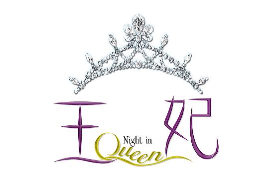 queen求人詳細
