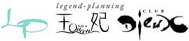 熊谷市キャバクラ 短期バイト 求人サイト|(有)レジェンドプランニング